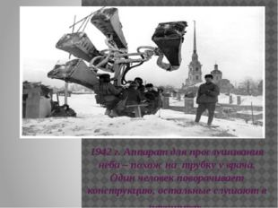 1942 г. Аппарат для прослушивания неба – похож на трубку у врача. Один челов
