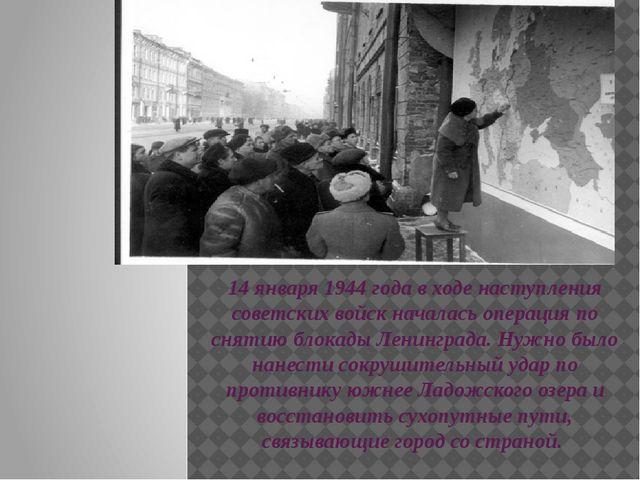 14 января 1944 года в ходе наступления советских войск началась операция по...