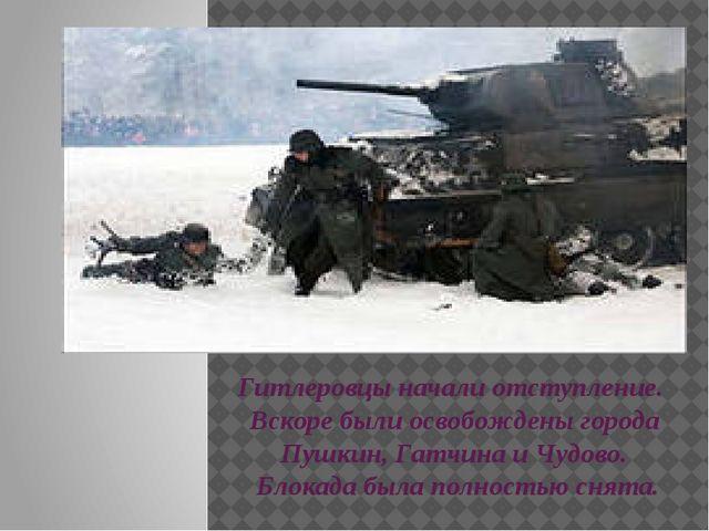 Гитлеровцы начали отступление. Вскоре были освобождены города Пушкин, Гатчин...