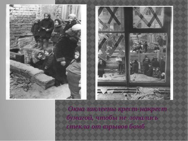 Окна заклеены крест-накрест бумагой, чтобы не лопались стекла от взрывов бомб