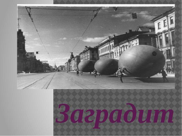 Заградительные аэростаты – это воздушные шары на тросах, которые мешали самол...