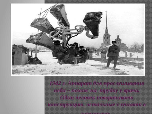 1942 г. Аппарат для прослушивания неба – похож на трубку у врача. Один челов...