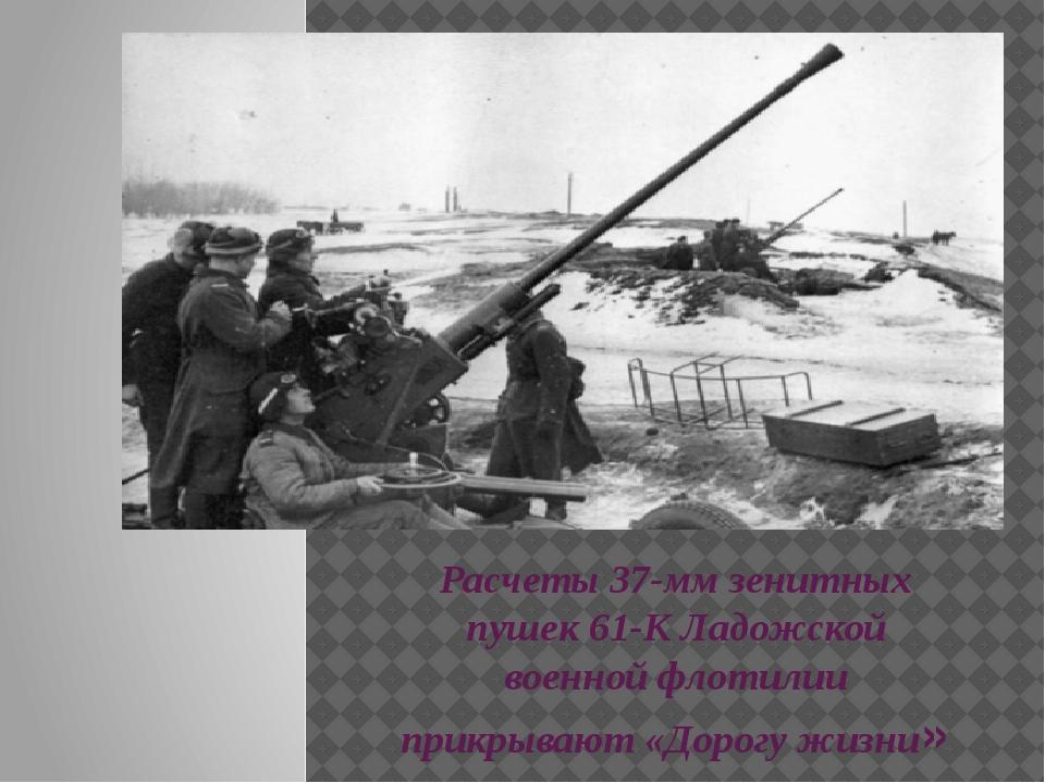 Расчеты 37-мм зенитных пушек 61-К Ладожской военной флотилии прикрывают «Дор...