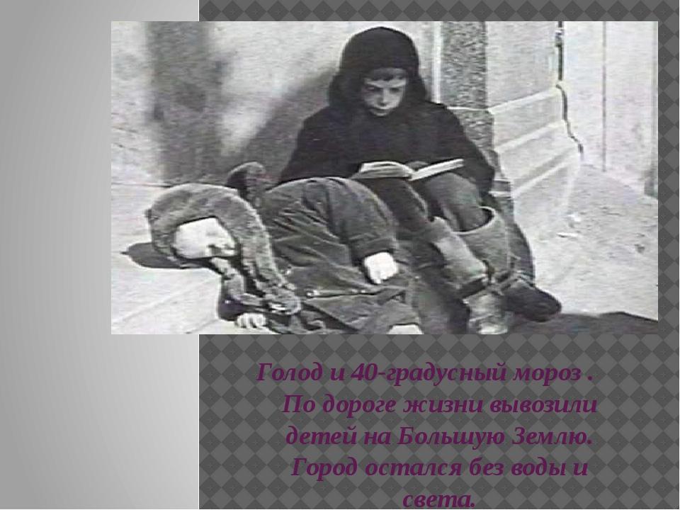 Голод и 40-градусный мороз . По дороге жизни вывозили детей на Большую Землю...