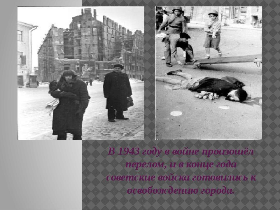 В 1943 году в войне произошёл перелом, и в конце года советские войска готови...