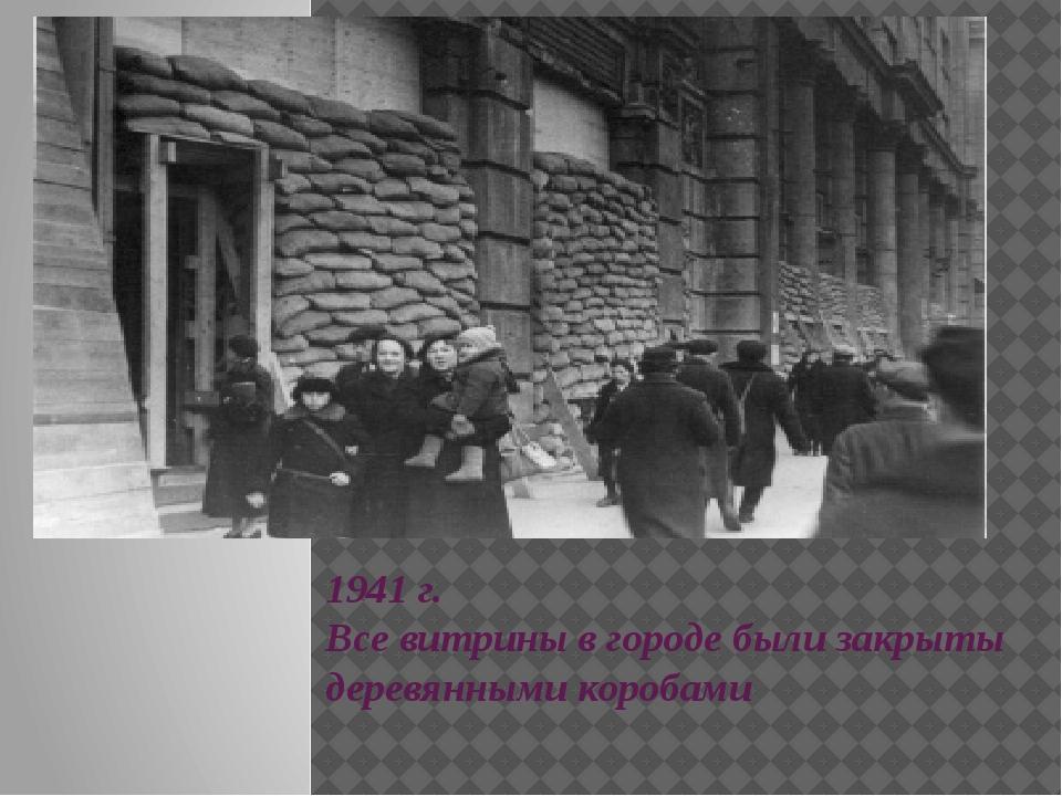1941 г. Все витрины в городе были закрыты деревянными коробами