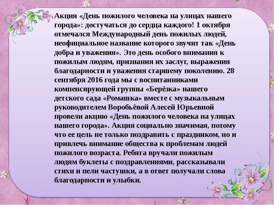 Акция «День пожилого человека на улицах нашего города»: достучаться до сердца...