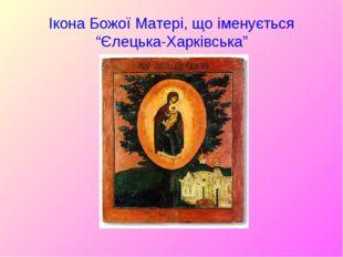 """Ікона Божої Матері, що іменується """"Єлецька-Харківська"""""""