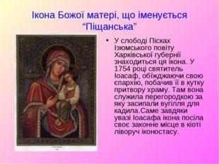 """Ікона Божої матері, що іменується """"Піщанська"""" У слободі Пісках Ізюмського пов"""
