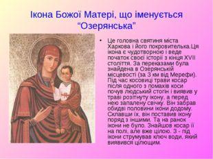 """Ікона Божої Матері, що іменується """"Озерянська"""" Це головна святиня міста Харко"""