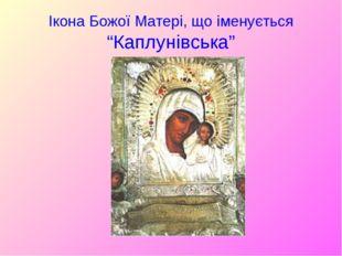 """Ікона Божої Матері, що іменується """"Каплунівська"""""""