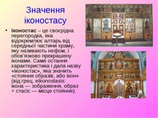 Значення іконостасу Іконостас – це своєрідна перегородка, яка відокремлює алт
