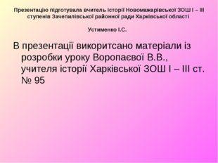 Презентацію підготувала вчитель історії Новомажарівської ЗОШ І – ІІІ ступенів