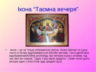 """Ікона """"Таємна вечеря"""" Ікони – це не тільки зображення святих, Божої Матері та"""