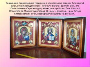 За давньою православною традицією в кожному домі повинен бути святий куток, в
