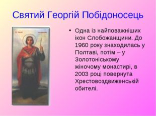 Святий Георгій Побідоносець Одна із найповажніших ікон Слобожанщини. До 1960