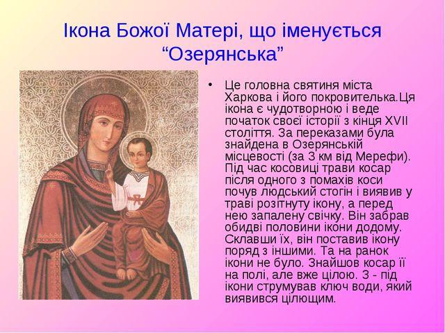 """Ікона Божої Матері, що іменується """"Озерянська"""" Це головна святиня міста Харко..."""
