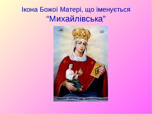 """Ікона Божої Матері, що іменується """"Михайлівська"""""""