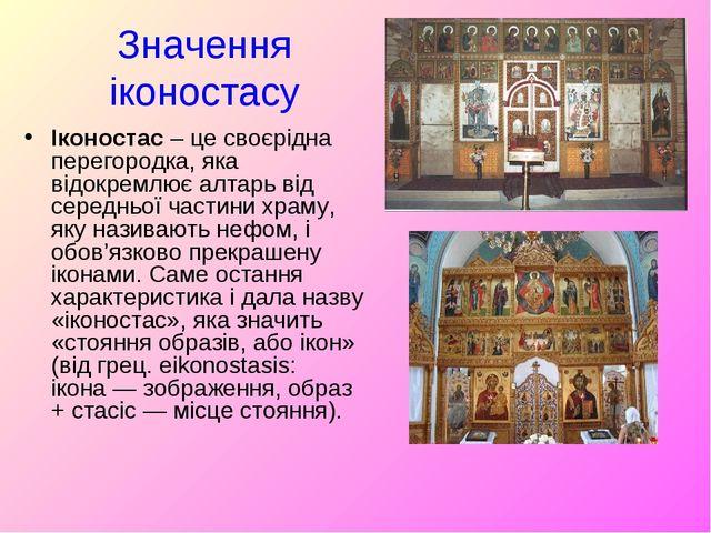 Значення іконостасу Іконостас – це своєрідна перегородка, яка відокремлює алт...