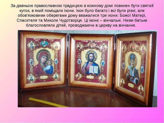 За давньою православною традицією в кожному домі повинен бути святий куток, в...