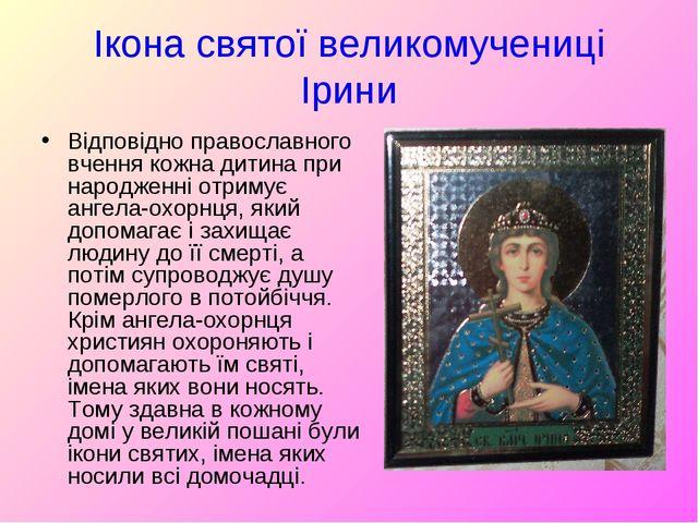 Ікона святої великомучениці Ірини Відповідно православного вчення кожна дитин...