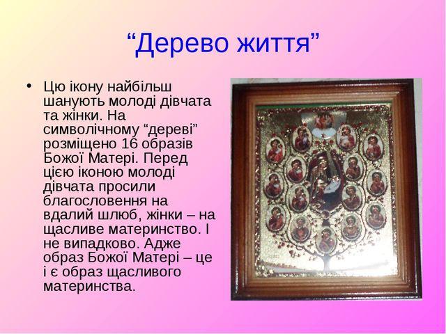 """""""Дерево життя"""" Цю ікону найбільш шанують молоді дівчата та жінки. На символіч..."""