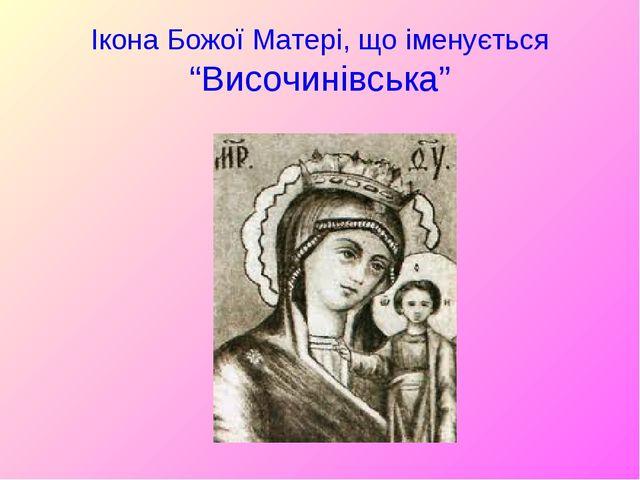 """Ікона Божої Матері, що іменується """"Височинівська"""""""