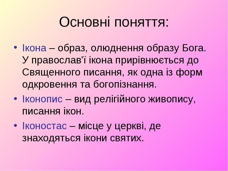 Основні поняття: Ікона – образ, олюднення образу Бога. У православ'ї ікона пр...