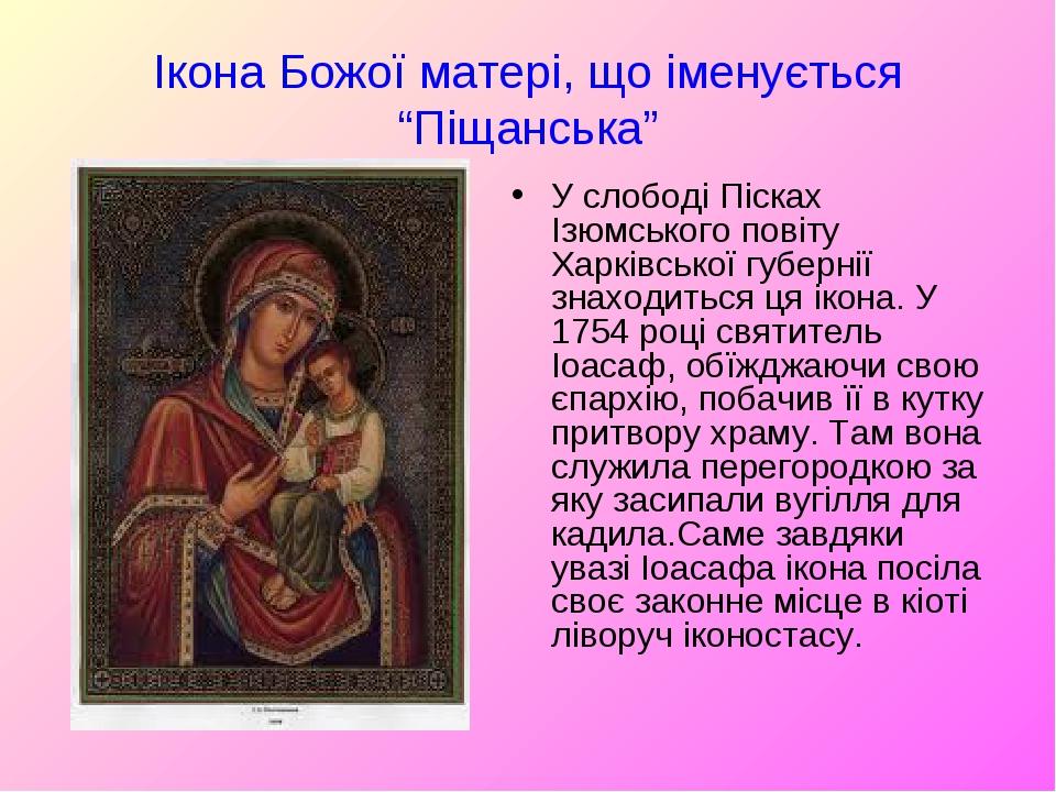 """Ікона Божої матері, що іменується """"Піщанська"""" У слободі Пісках Ізюмського пов..."""