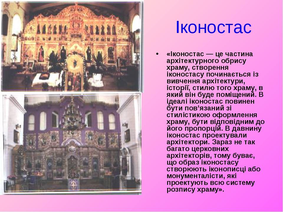 Іконостас «Іконостас — це частина архітектурного обрису храму, cтворення ікон...