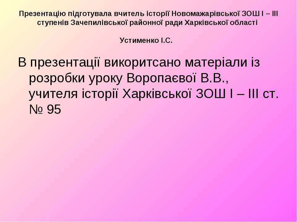 Презентацію підготувала вчитель історії Новомажарівської ЗОШ І – ІІІ ступенів...