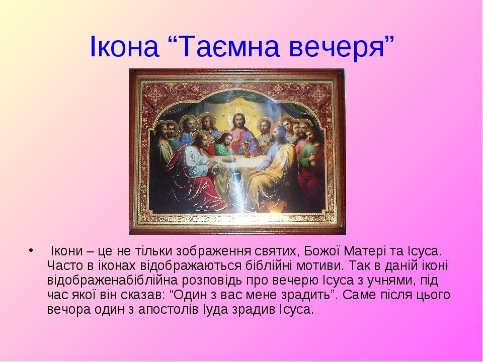 """Ікона """"Таємна вечеря"""" Ікони – це не тільки зображення святих, Божої Матері та..."""