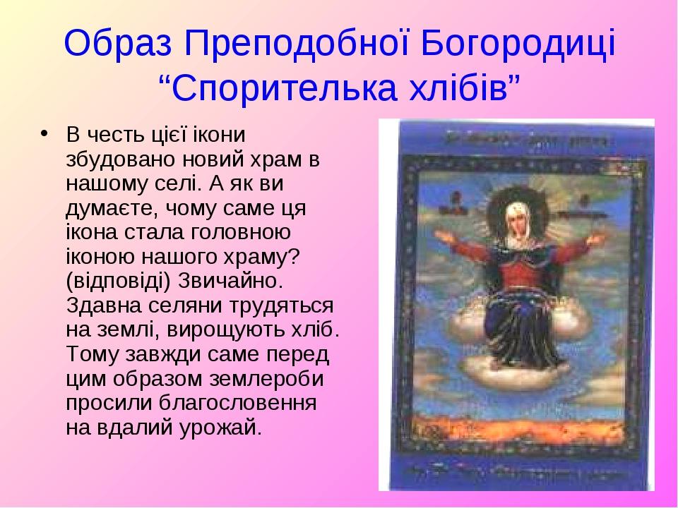 """Образ Преподобної Богородиці """"Спорителька хлібів"""" В честь цієї ікони збудован..."""