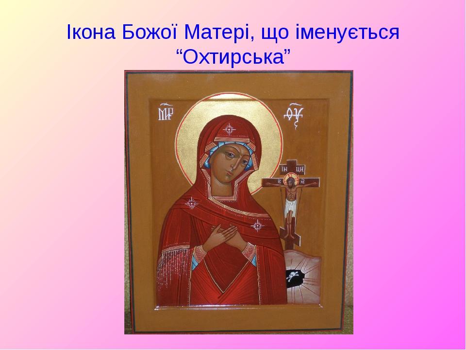 """Ікона Божої Матері, що іменується """"Охтирська"""""""