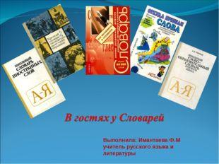 Выполнила: Имантаева Ф.М учитель русского языка и литературы