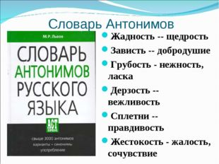 Словарь Антонимов Жадность -- щедрость Зависть -- добродушие Грубость - нежно