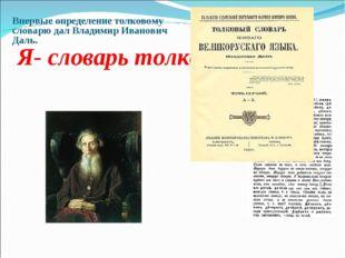 Я- словарь толковый Впервые определение толковому словарю дал Владимир Иванов