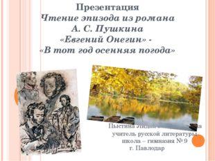Презентация Чтение эпизода из романа А. С. Пушкина «Евгений Онегин» - «В тот