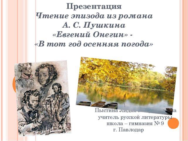 Презентация Чтение эпизода из романа А. С. Пушкина «Евгений Онегин» - «В тот...