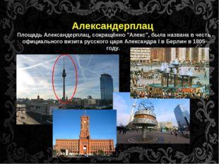 "Александерплац Площадь Александерплац, сокращённо ""Алекс"", была названа в чес"