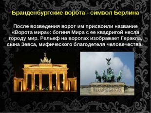 Бранденбургские ворота - символ Берлина После возведения ворот им присвоили н