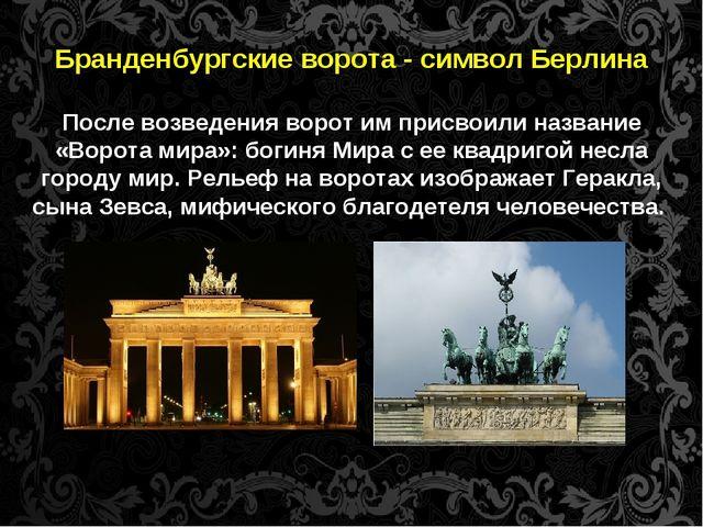 Бранденбургские ворота - символ Берлина После возведения ворот им присвоили н...