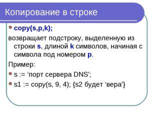 Копирование в строке copy(s,p,k); возвращает подстроку, выделенную из строки