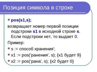 Позиция символа в строке pos(s1,s); возвращает номер первой позиции подстроки