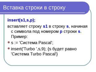 Вставка строки в строку insert(s1,s,p); вставляет строку s1 в строку s, начин