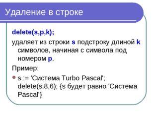 Удаление в строке delete(s,p,k); удаляет из строки s подстроку длиной k симво
