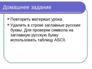 Домашнее задание Повторить материал урока Удалить в строке заглавные русские