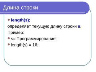 Длина строки length(s); определяет текущую длину строки s. Пример: s='Програм