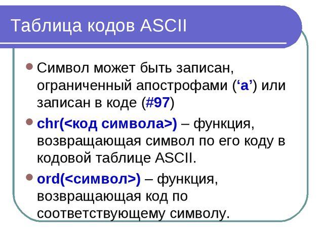 Таблица кодов ASCII Символ может быть записан, ограниченный апострофами ('a')...