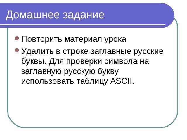 Домашнее задание Повторить материал урока Удалить в строке заглавные русские...